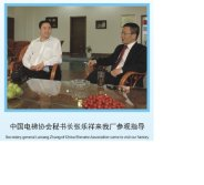 Secretary-general Lexiang Zhang of China Elevator Association came to pur factory