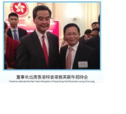 Chairman attended the New Year's Reception of Hongkong Chief Executine Leung Chen-ying