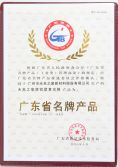 Certificate of Famous Brand in Guangdong