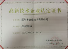 Certificate of High & New Technological Enterprise