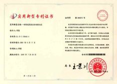 The Notational Applied New Patent Certificate - 2