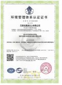 ENVIRONMENTAL MANAGEMENT SYSTEM CERTIFICATE ISO14001:2015