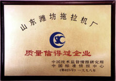 Certificate of Good-quality Corporation