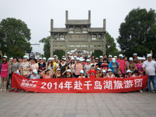 2014 Wangtong Workers Travel