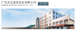zhida core industry-furnishing