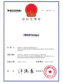 China trademark certificate