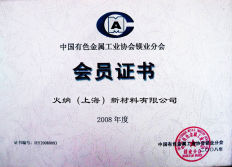 Member certificate of China nonferrous metals industry association