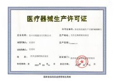 Medical device production license from China FDA