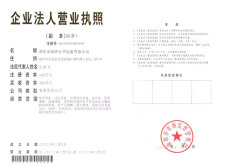 Business License(ETA SMT Pick and Place Machine)