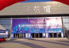 China Coal Group Intelligent Manufacturing Exhibition Hall Wonderfully Debut at 2nd China MII EXPO