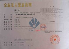 License of Guangzhou Meidi Stage Lighting & Audio Co.,Ltd