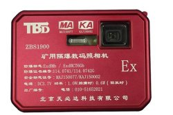 Explosion proof safe digital camera