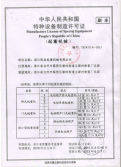 Kaidao Manufacture License