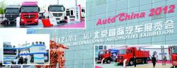 2014 Beijing International Automotive Exhibition