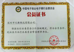 China Electronic Chamber of Commerce e-igarette industry membership certificate