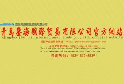 Recently, someone using the Qingdao jianhai international website in outside the business