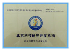 Beijing scientific and technical R&D institute