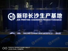 Changsha Production Base