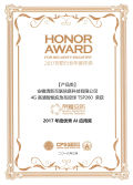 Honor Award for Security Industry