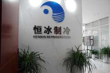 Chengdu Henbin Refrigeration Co., Ltd.