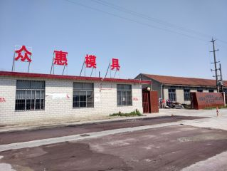 Nantong Zhonghui Mould Co., Ltd.