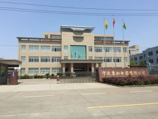 Ningbo Kanghong Electrical Appliance Co., Ltd.
