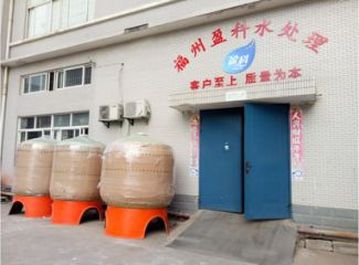 Fuzhou Yingke Water Treatment Engineering Co., Ltd.