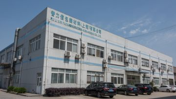 Pulixin Packaging Materials(Shanghai) Co., Ltd.