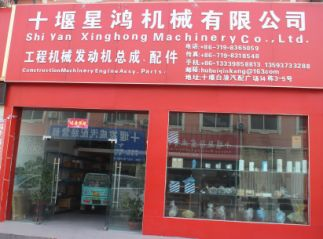 Shiyan Xinghong Machinery Co., Ltd.