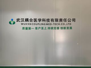Wuhan Coupling Medical Technology Co., Ltd.