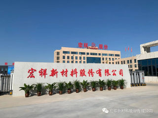 Hongxiang New Geo-material Co., Ltd.