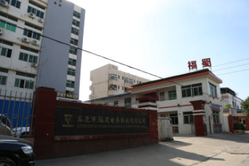 Dongguan Fushu Electronic Technology Co., Ltd.