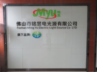 Foshan Ming Yu Electric Light Source Co., Ltd.