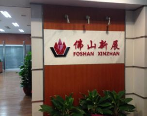 Foshan Xin Zhan Metal Materials Co., Ltd.
