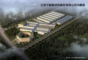 Jiangxi Ningheda New Material Co., Ltd.