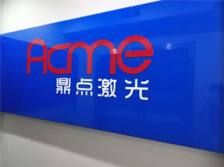 Jinan Acme CNC Equipment Co., Ltd.
