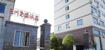 Quanzhou Yaosheng Paper Products Co., Ltd.