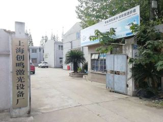 Shanghai Chuangming Laser Equipment Plant