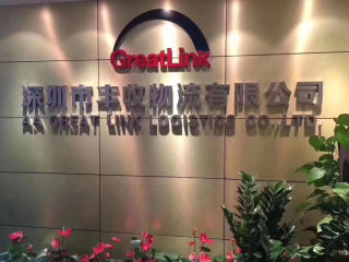 Great Link Logistics Co., Ltd.