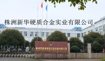 Zhuzhou Xinhua Cemented Carbide Industrial Co., Ltd.