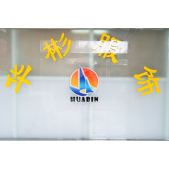 JIANGYI HUABIN GARMENT CO., LTD.