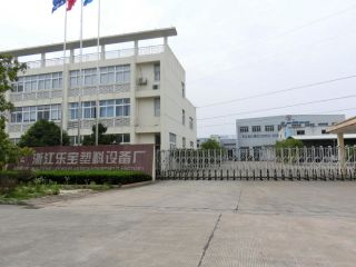 Zhejiang Lebao Plastics Equipment Factory
