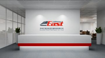 Suzhou East Railway Co., Ltd.