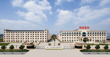 Zhejiang Hengsen Industry Group Co., Ltd.
