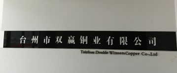 Taizhou Double Winners Copper Co., Ltd.