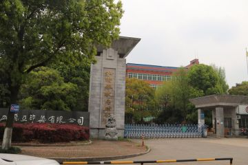 SHAOXING FEIYA PRINTING AND DYEING CO., LTD.