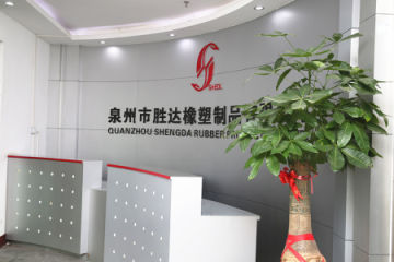 Quanzhou Shengda Rubber Products Co., Ltd.