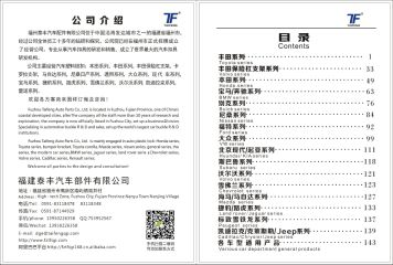 Fujian Taifeng Auto Parts Co., Ltd.