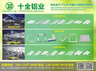 Jiangmen Shiquan Lighting Co., Ltd.