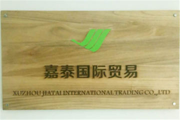Xuzhou Jiatai International Trading Co., Ltd.